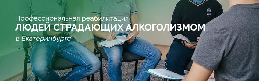 Реабилитация алкоголиков в Екатеринбурге