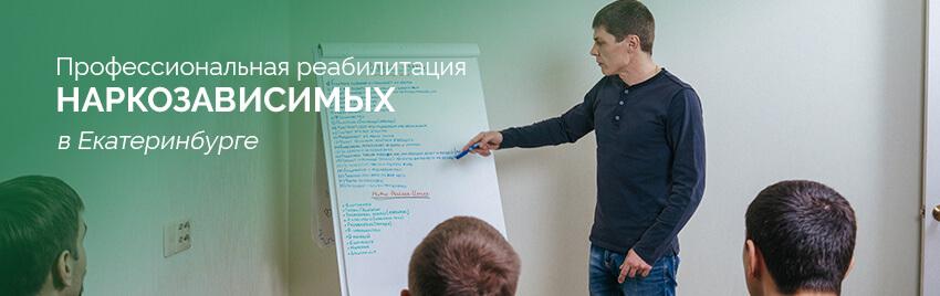 Реабилитация наркозависимых в Екатеринбурге